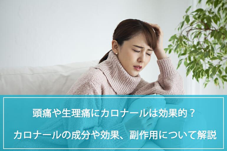 カロナール 生理痛 カロナールは頭痛・生理痛に効果的?鎮痛作用・解熱作用をもつ?ジェネリックはある?市販で購入できる?医薬品の成分や効能効果について解説|【公式】SOKUYAKU