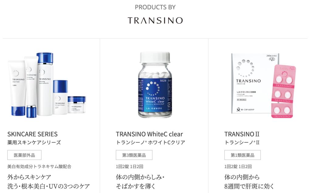 トランシーノ ホワイト c クリア 効果