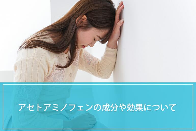 頭痛 カロナール 500