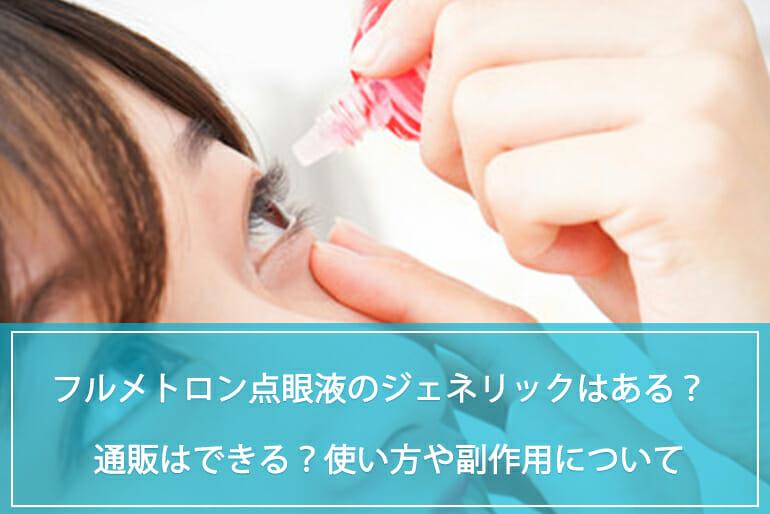 メトロン フルオロ フルメトロン点眼液は目の炎症に効果的?花粉症にも効くの?市販でも購入できる?薬効成分や効能効果など多くの疑問をまとめて解決! 【公式】SOKUYAKU