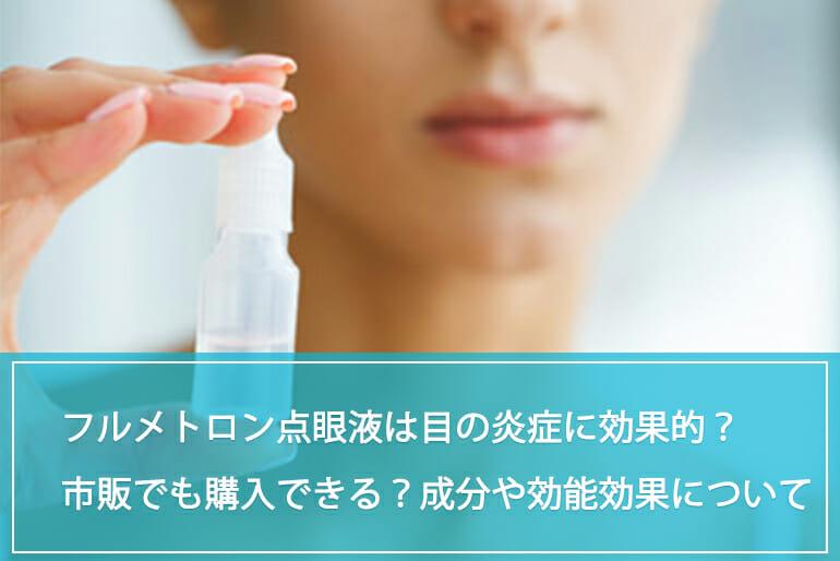 目薬 市販 症 花粉