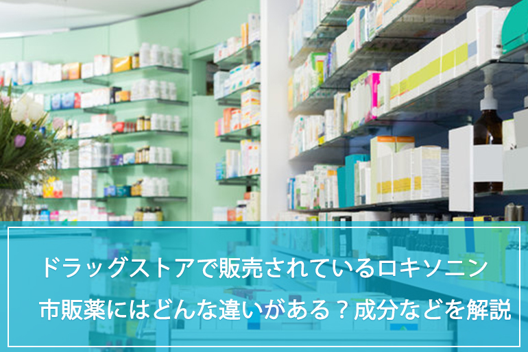 が ロキソプロフェン どっち ロキソニン 効く と