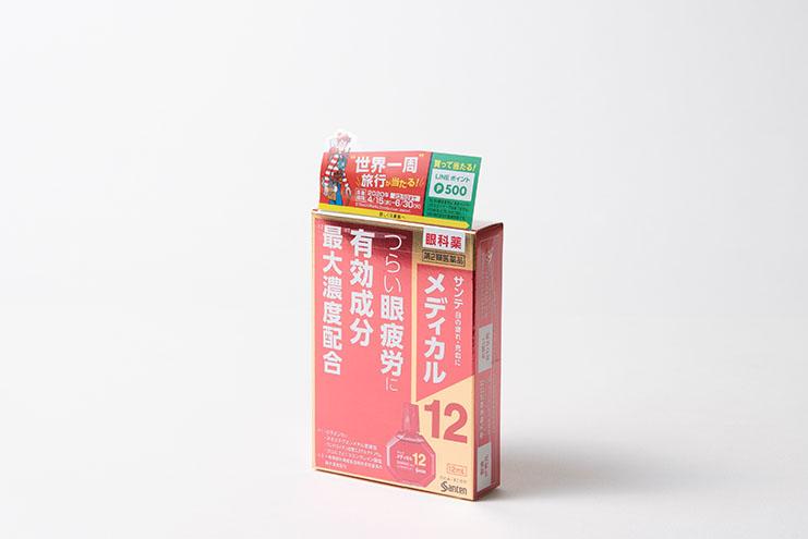 サンテメディカル1212mlの商品写真
