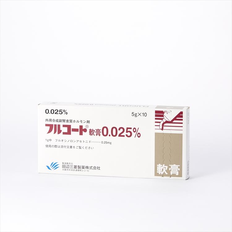 フルコート軟膏0.025%の商品写真