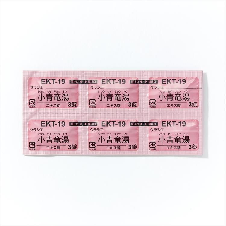 クラシエ小青竜湯エキス錠の商品写真