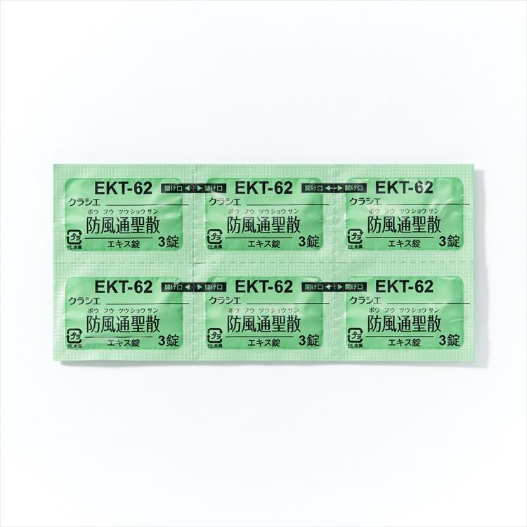 クラシエ防風通聖散エキス錠の商品写真