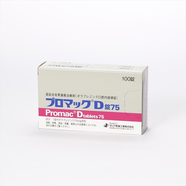 プロマックD錠75の商品写真