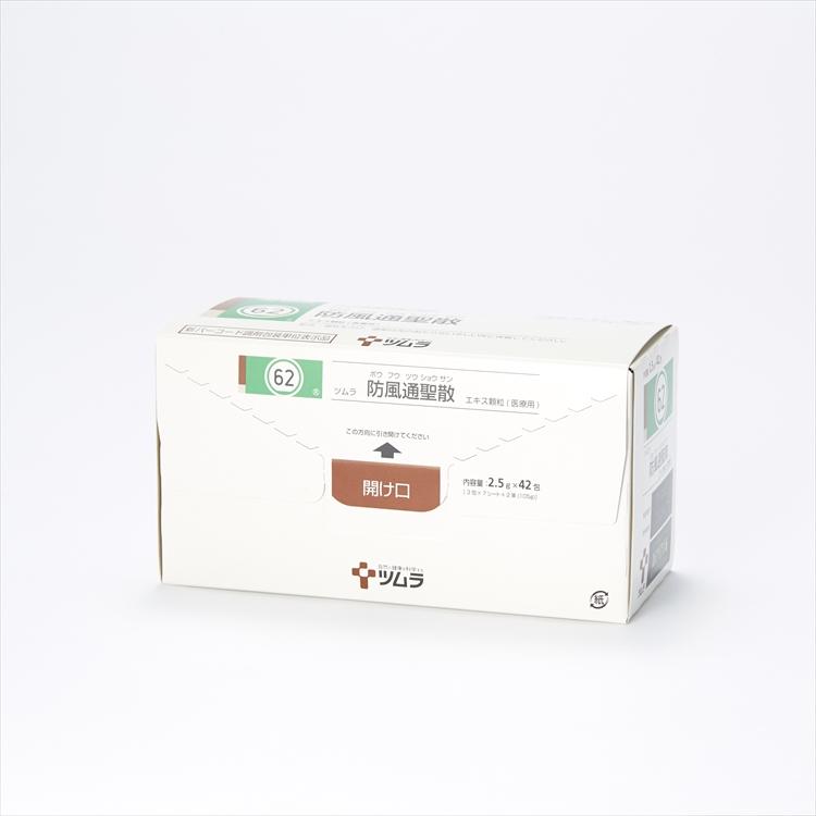 ツムラ防風通聖散エキス顆粒(医療用)の商品写真