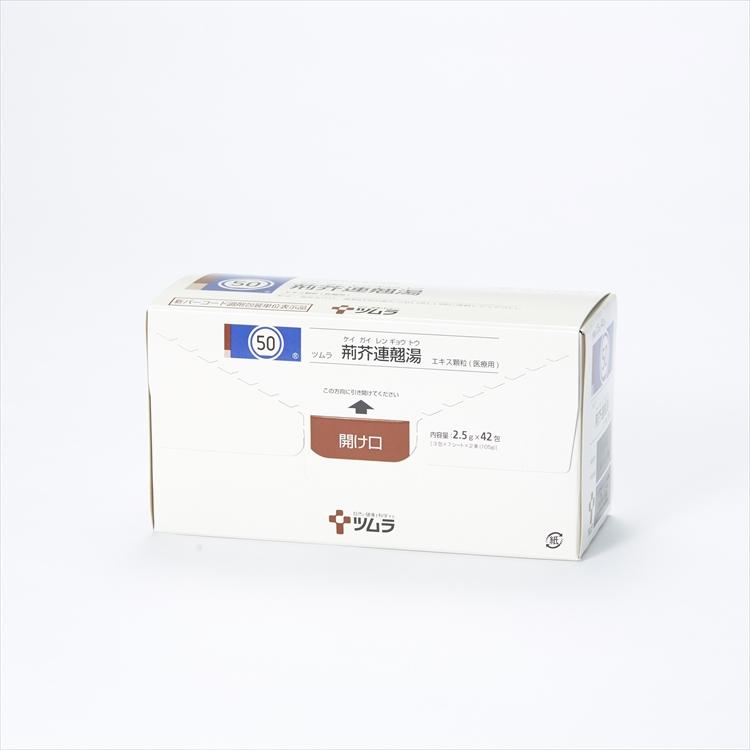 ツムラ荊芥連翹湯エキス顆粒(医療用)の商品写真