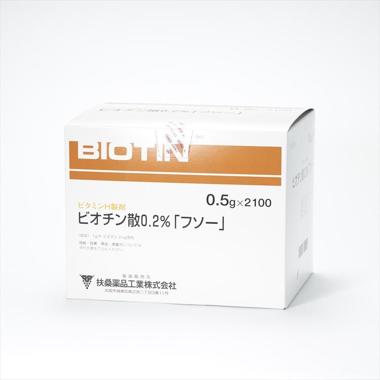 ビオチン散0.2%「フソー」の商品写真