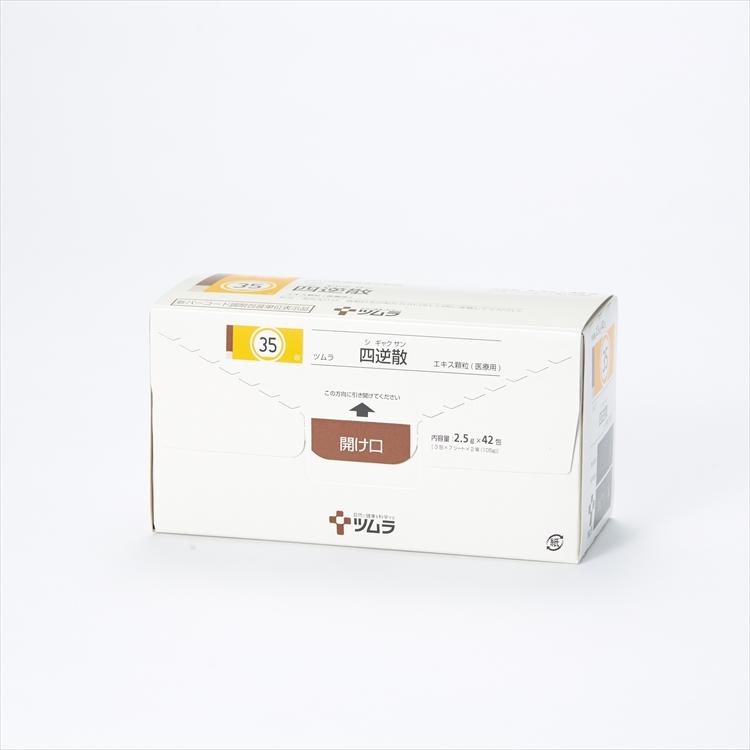 ツムラ四逆散エキス顆粒(医療用)の商品写真