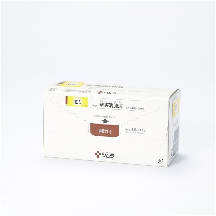 ツムラ辛夷清肺湯エキス顆粒(医療用)の商品写真