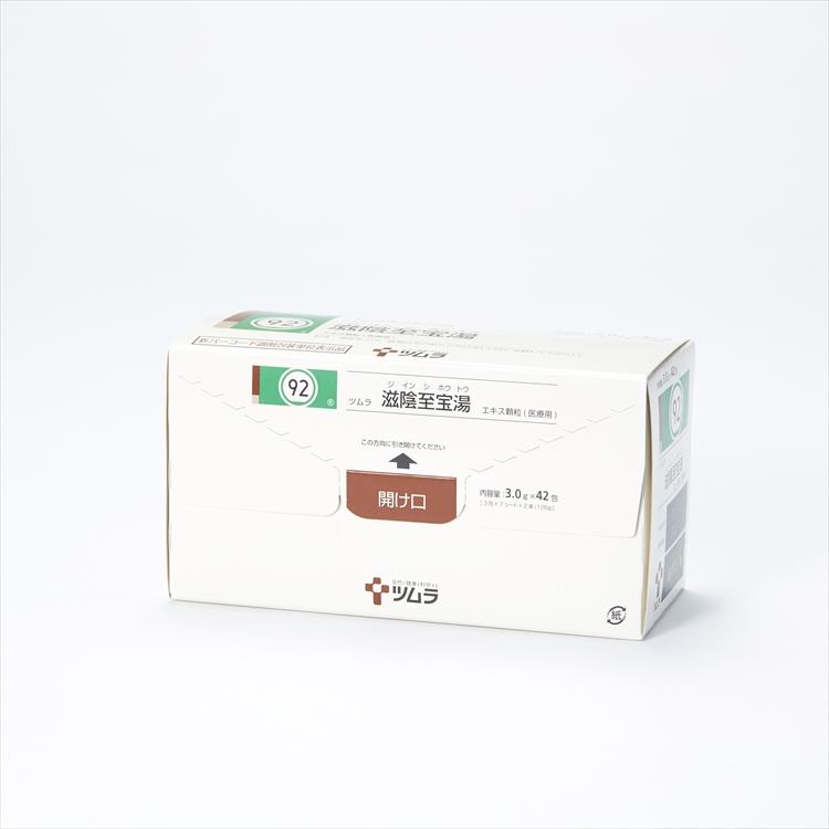 ツムラ滋陰至宝湯エキス顆粒(医療用)の商品写真