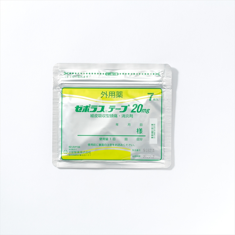 ゼポラステープ20mgの商品写真