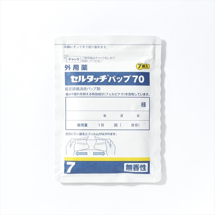 セルタッチパップ70の商品写真