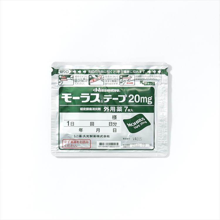 モーラステープ20mgの商品写真