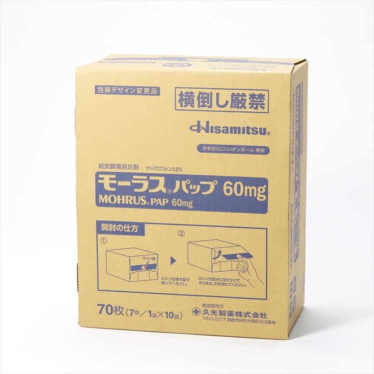 モーラスパップ60mgの商品写真
