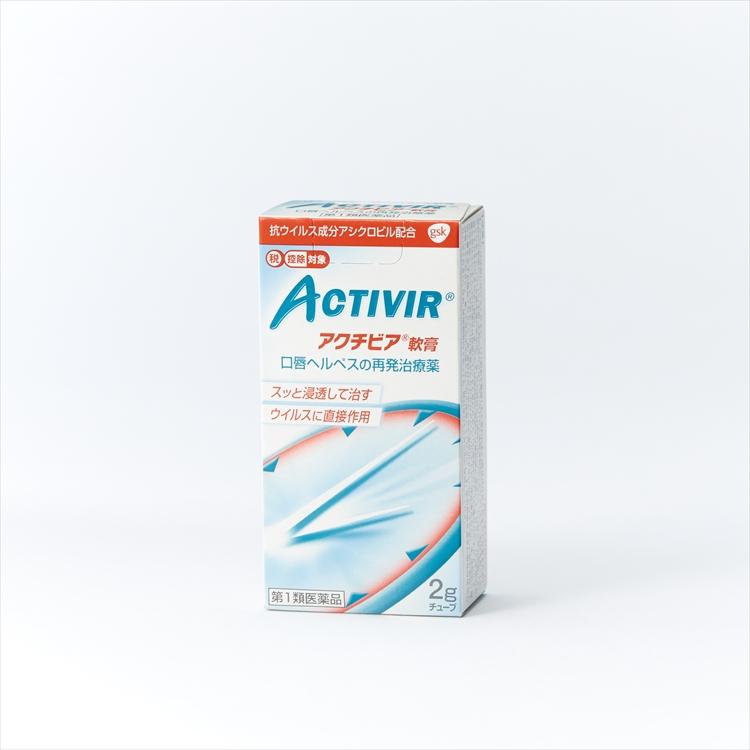 アクチビア軟膏の商品写真