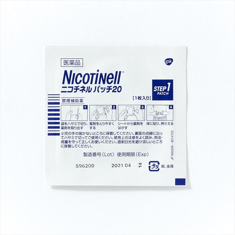 ニコチネルパッチ2014枚の商品写真