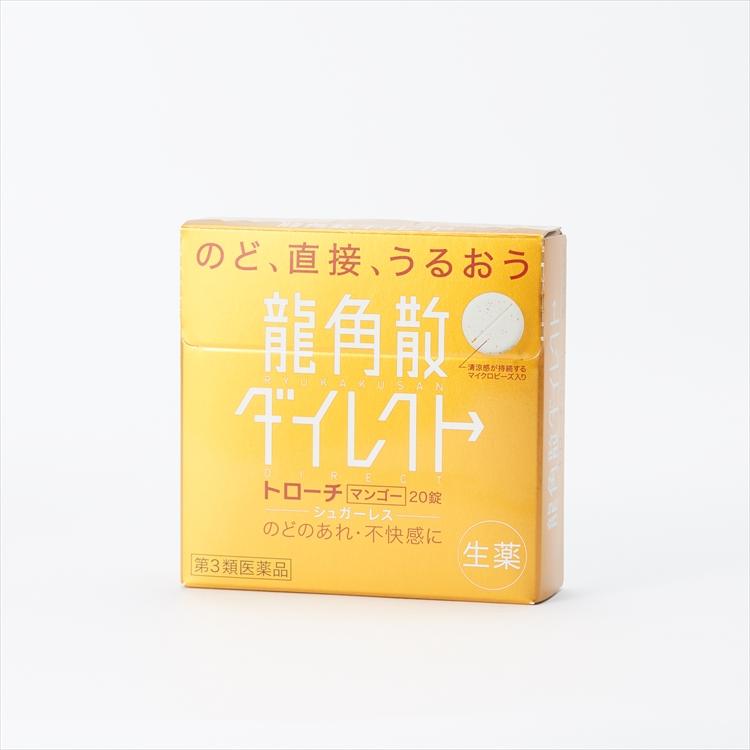 龍角散ダイレクトトローチマンゴーRの商品写真