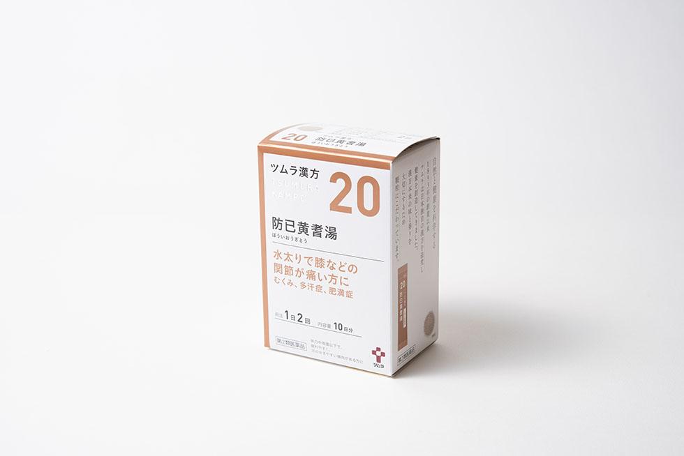 ツムラ漢方防已黄耆湯エキス顆粒(20包)の商品写真
