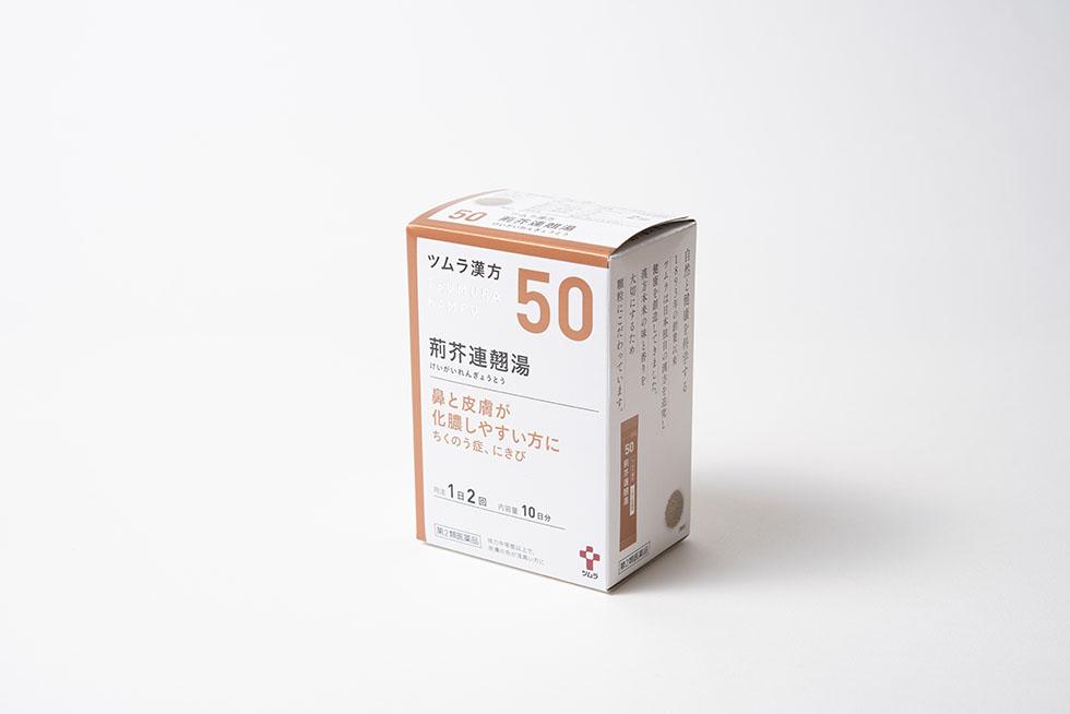 ツムラ漢方荊芥連翹湯エキス顆粒(20包)の商品写真