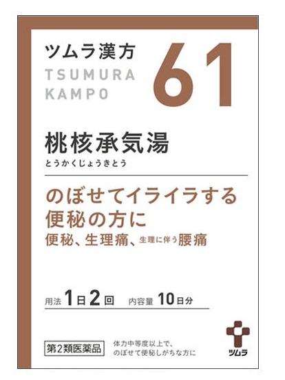ツムラ漢方桃核承気湯エキス顆粒(20包)の商品写真