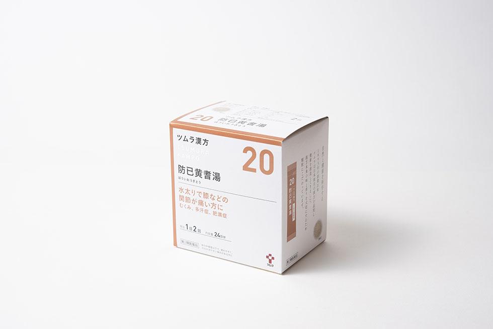 ツムラ漢方防已黄耆湯エキス顆粒(48包)の商品写真